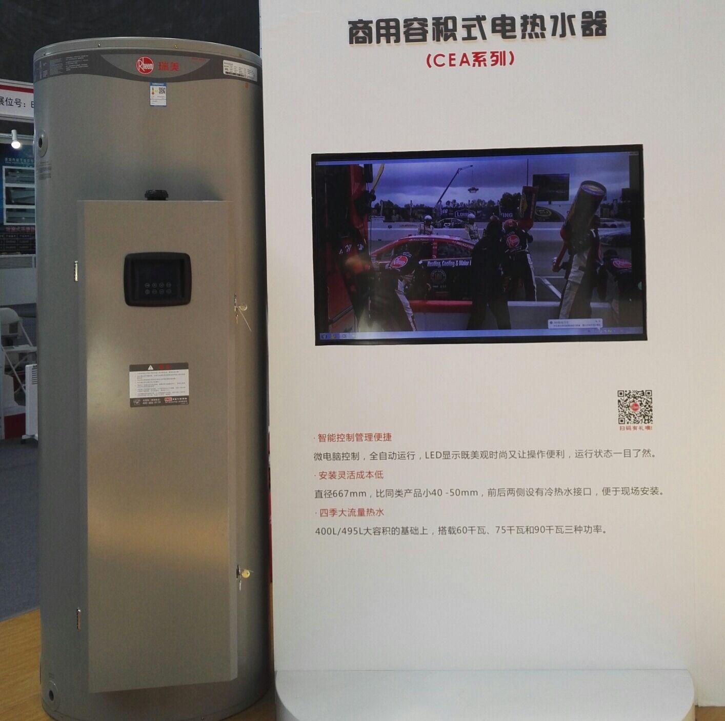 商用容积式燃气热水器.jpg