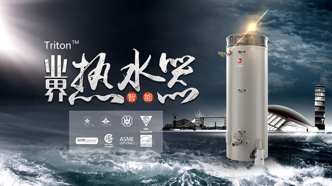 Triton®:业界智能的商用燃气热水器
