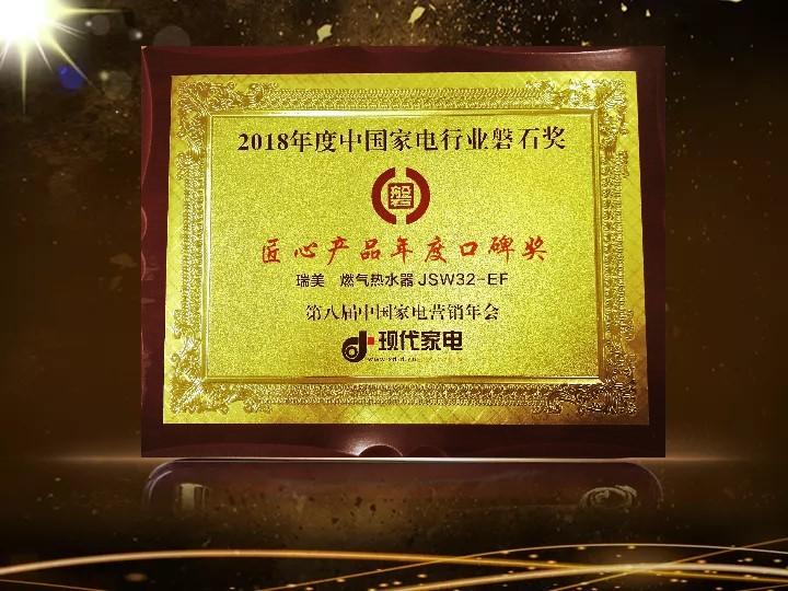 """瑞美荣膺2018""""匠心产品年度口碑奖"""""""