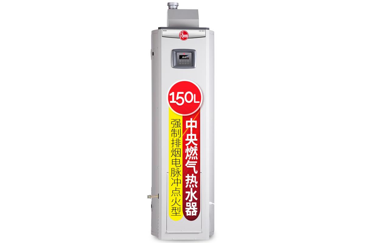 瑞美Rheem 全自动运行中央燃气热水器150升