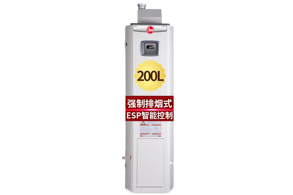 强制排烟 全自动运行中央燃气热水器 200升