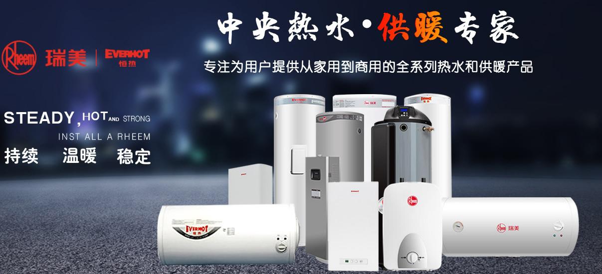 Rheem最新万博体育app官网下载中国