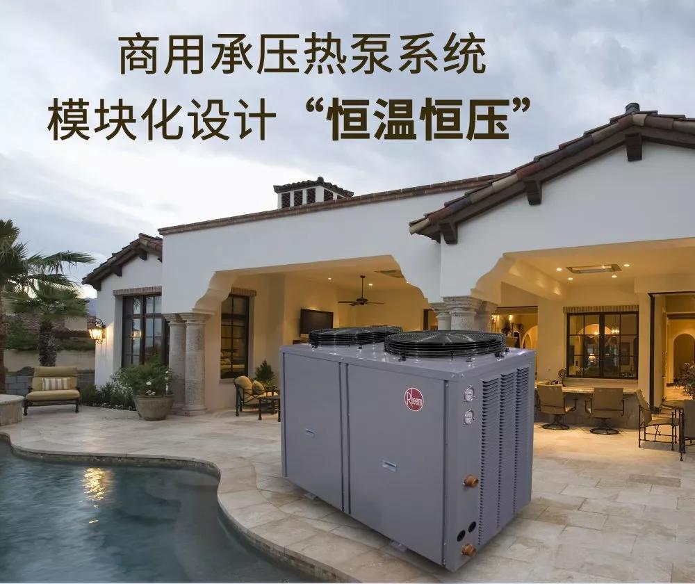 瑞美承压热泵系统,商业的新选择