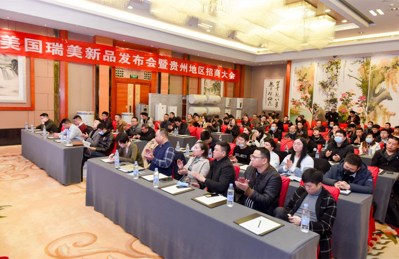 2020年瑞美(中国)热水器有限公司新品发布会暨贵州地区招商大会隆重召开