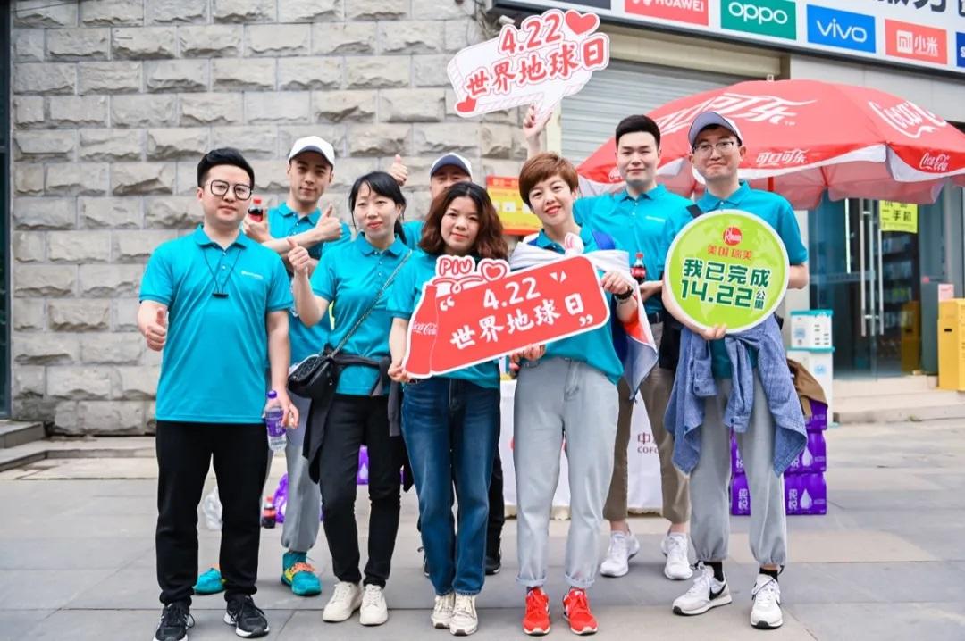 瑞美集团·善行中国 | 地球日,我们用脚步践行绿色!