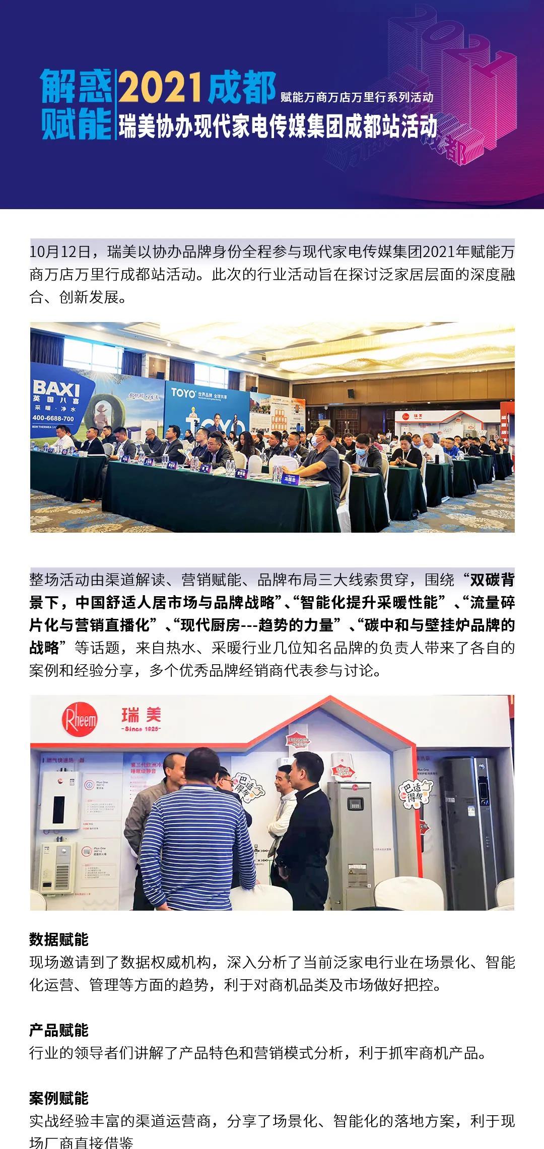 瑞美中国舒适人居市场的智能化进程
